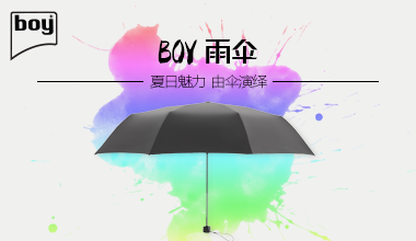 boy雨伞