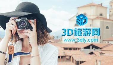 3D旅游网