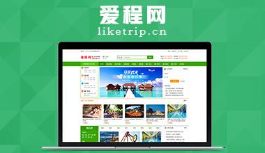 爱程旅游网