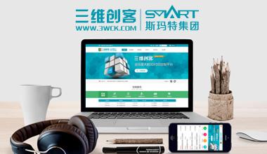 斯玛特集团-三维创客平台