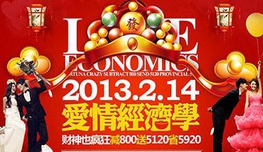 爱情经济学