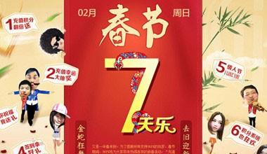 春节七天乐