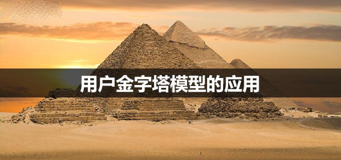 用户金字塔模型的应用:知乎案例分析